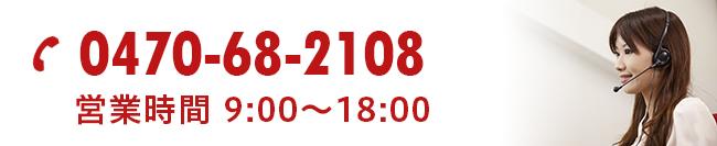 0470-68-2108