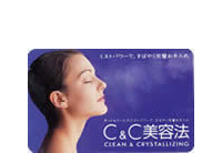 C&C美容法